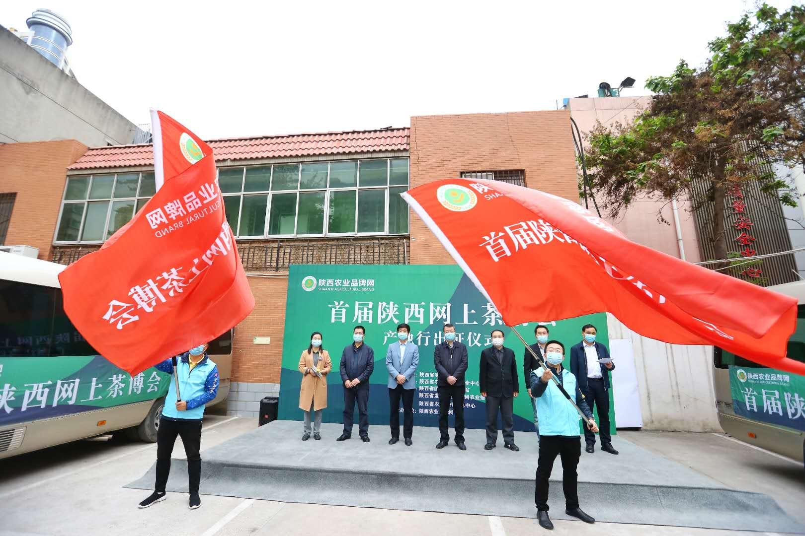 首届陕西网上茶博会出征仪式