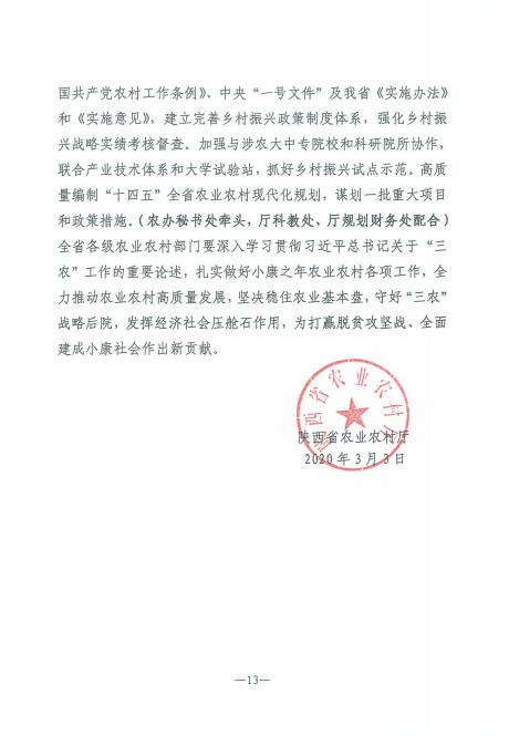 陕西省农业农村厅关于贯彻落实省委省政府2020年农业农村重点工作部署的实施意见