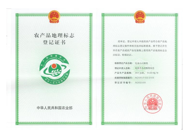 陕西区域公共品牌礼泉小河御梨的农产品地理标志登记证书
