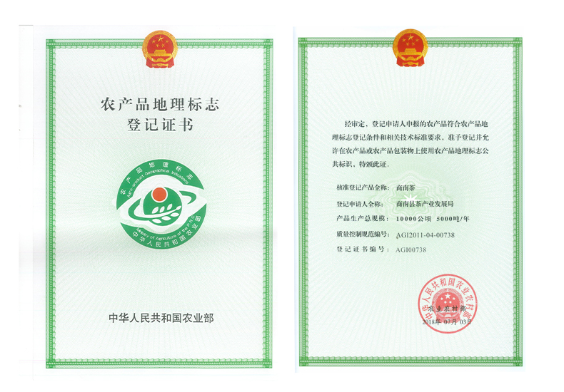 商南茶农产品地理标志登记证书