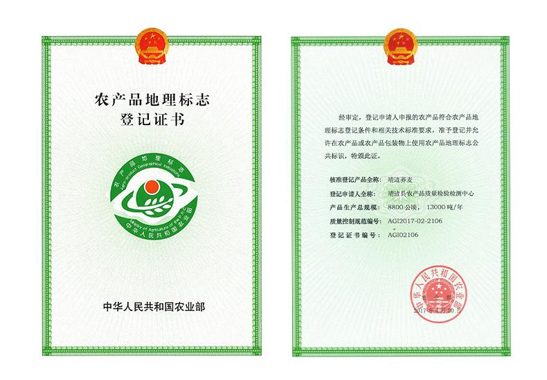 靖边荞麦农产品地理标志登记证书