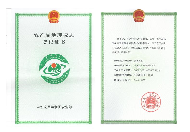 蒲城西瓜农产品地理标志登记证书