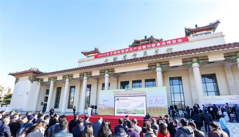 国际富硒功能农业大会