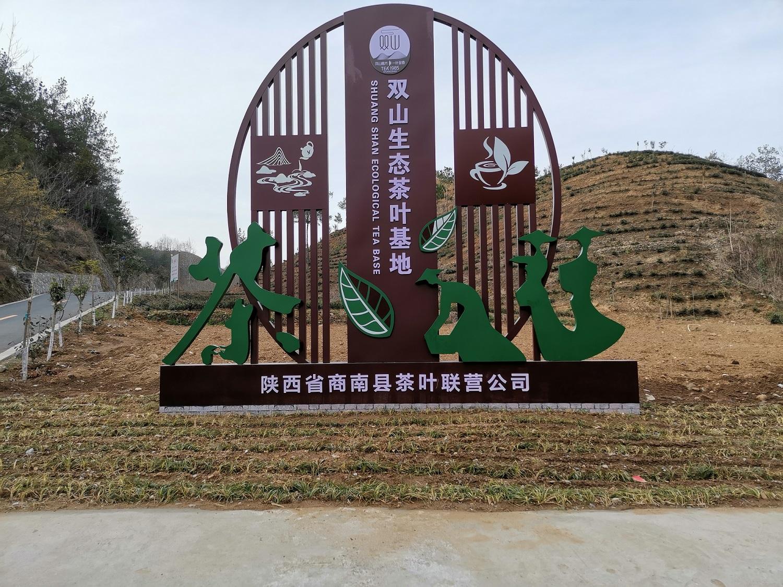 陕西省商南县茶叶联营公司