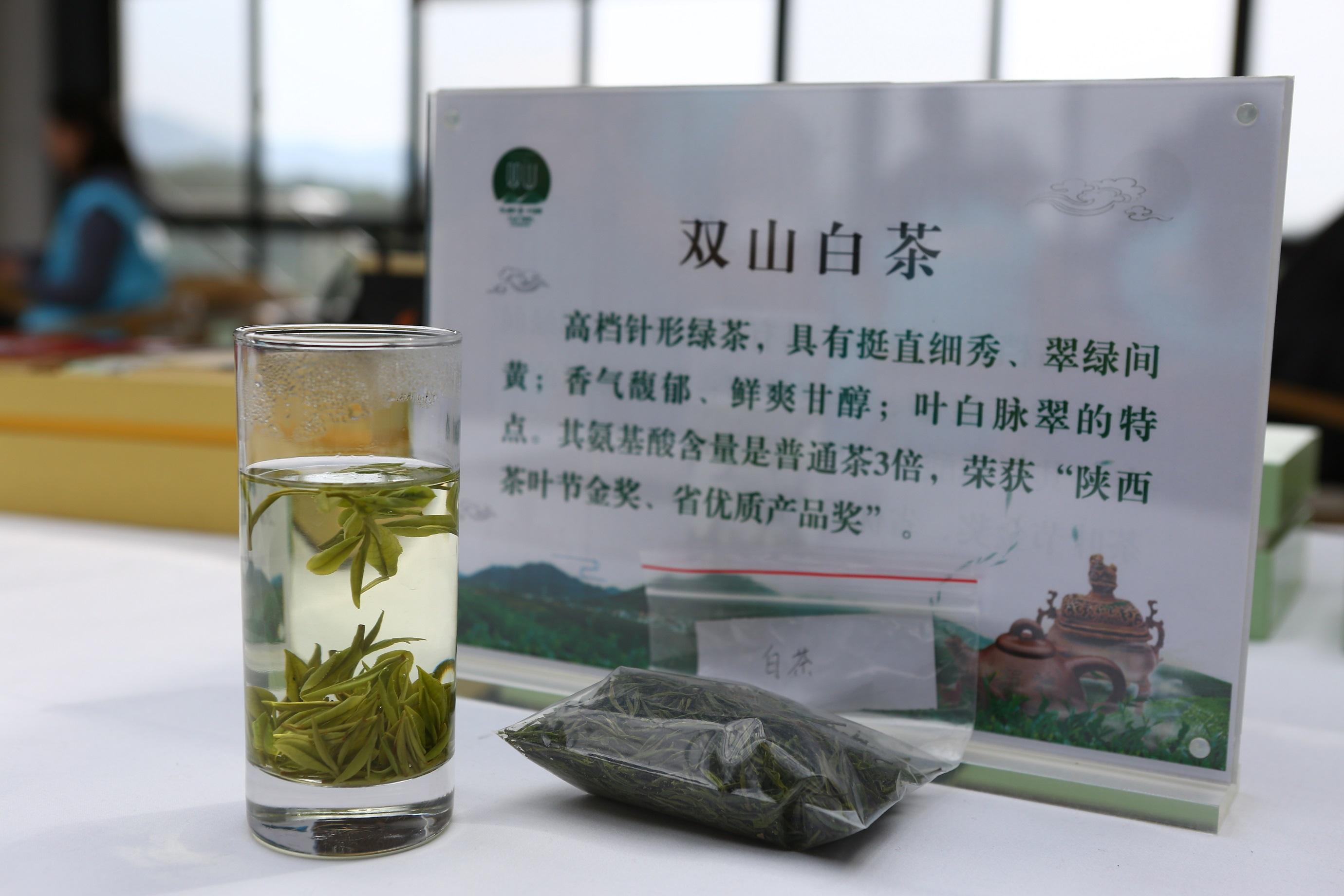 陕西省商南县茶叶联营公司双山白茶