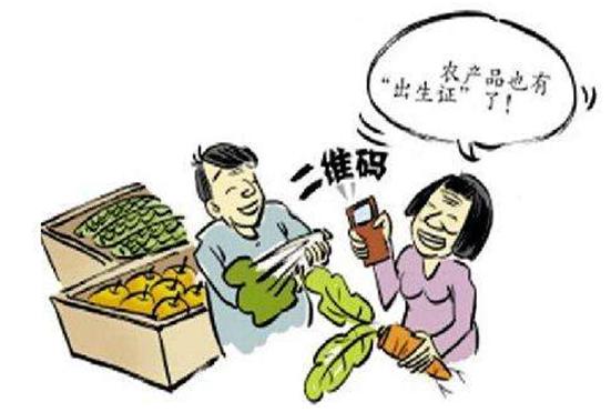 农产品质量安全追溯