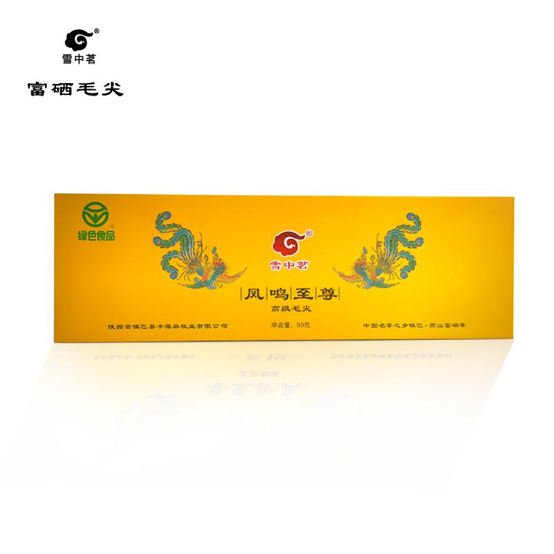 【雪中茗】高级毛尖90g  黄盒