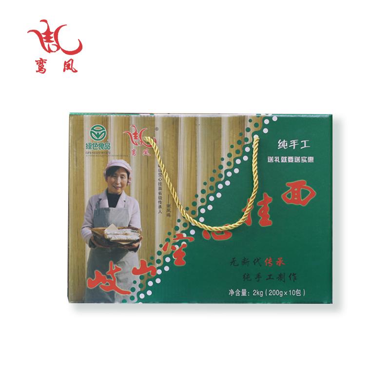 【鸾凤】岐山空心挂面2kg礼盒 200g10袋