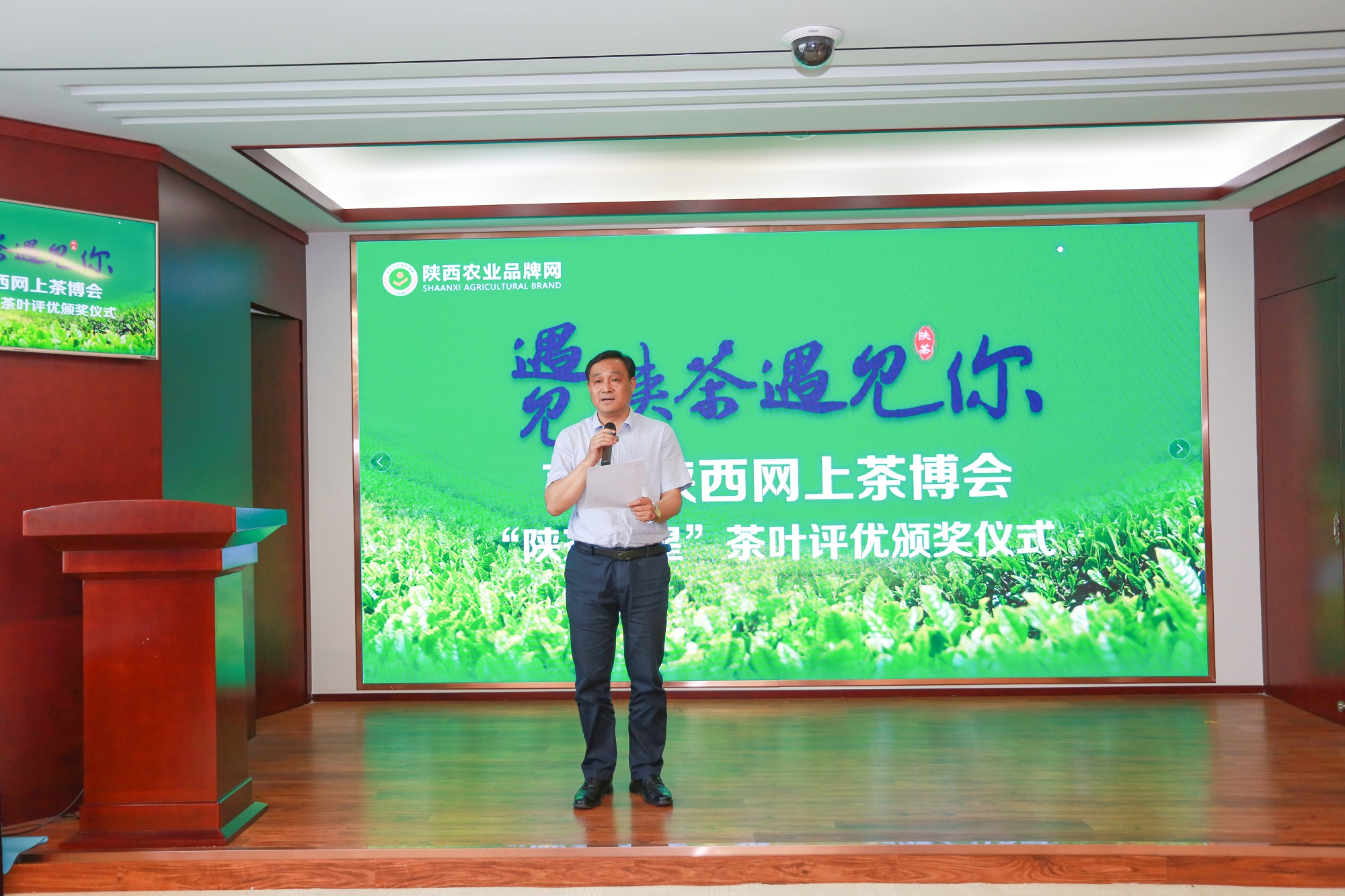 陕西省农产品质量安全中心程晓东宣布获奖名单