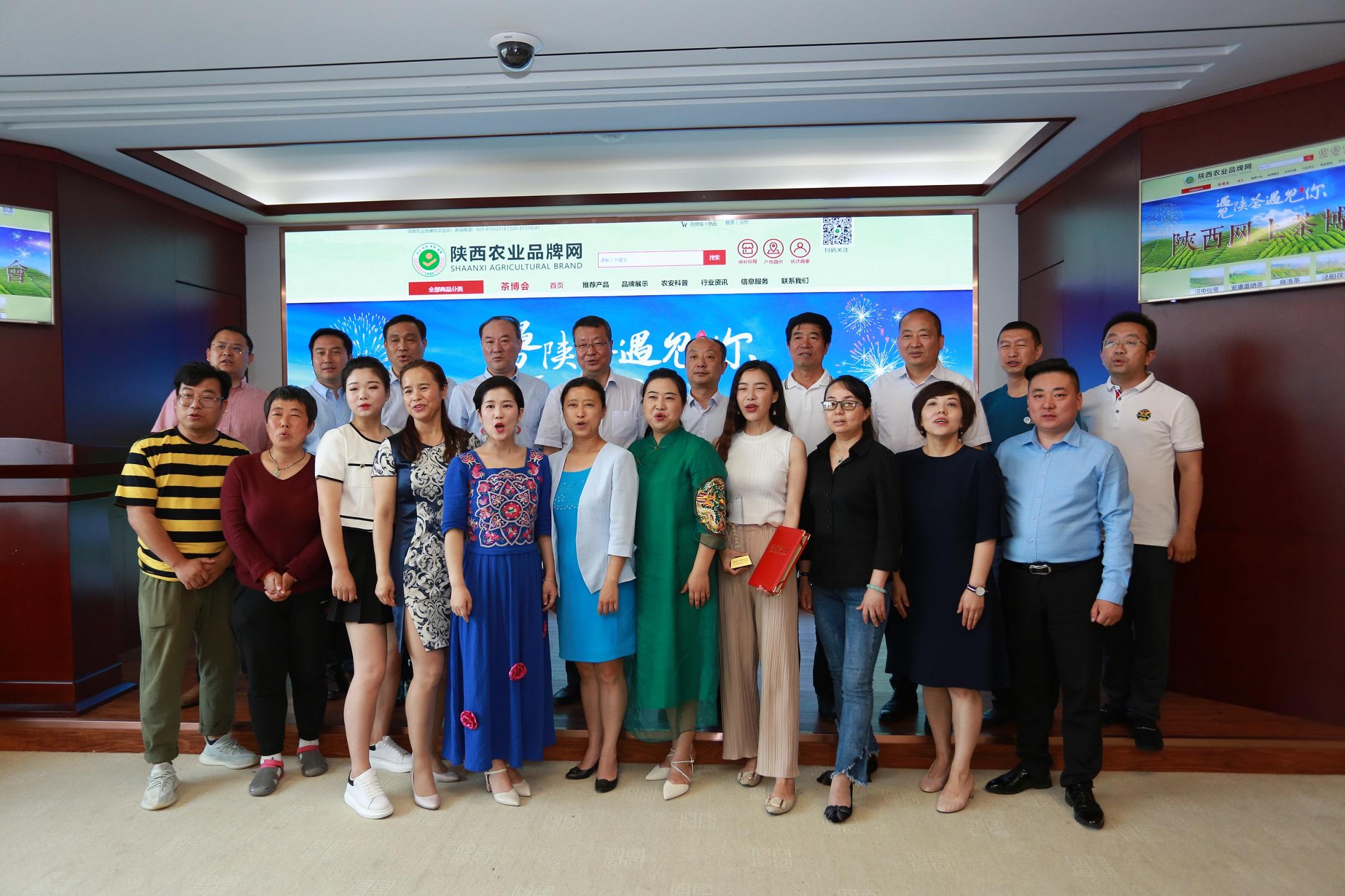 首届陕西网上茶博会521国际茶日主题活动