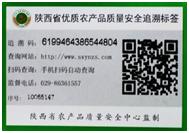 陕西省优质农产品质量安全追溯标签