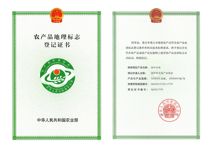 陕西区域公共品牌之一汉中大米的地理标志证书
