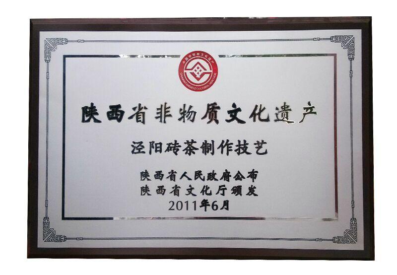 非物质文化遗产证书