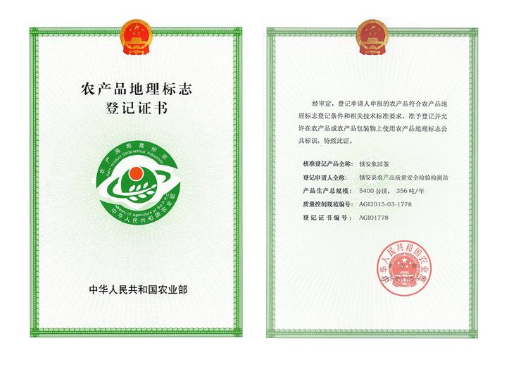 镇安象园茶农产品地理标志登记证书