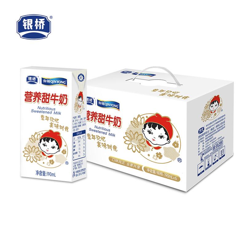 银桥秦俑营养甜牛奶