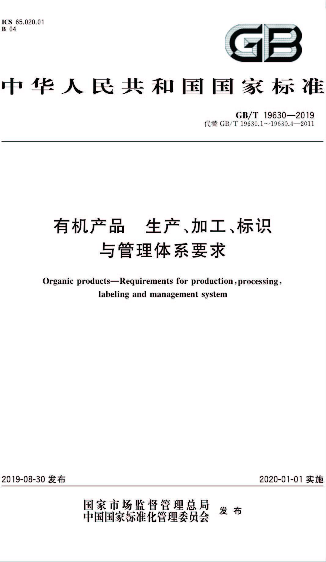 有机食品GBT 19630-2019