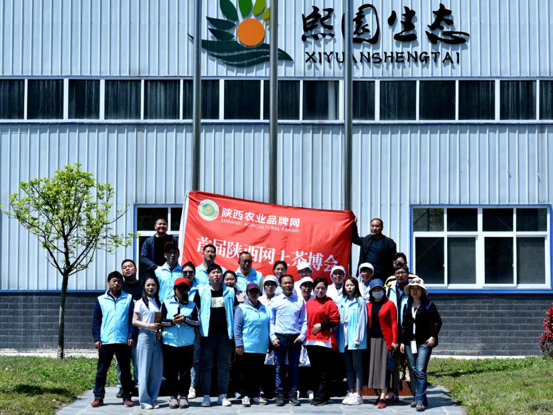茶博会产地行陕西熙园生态农业有限公司