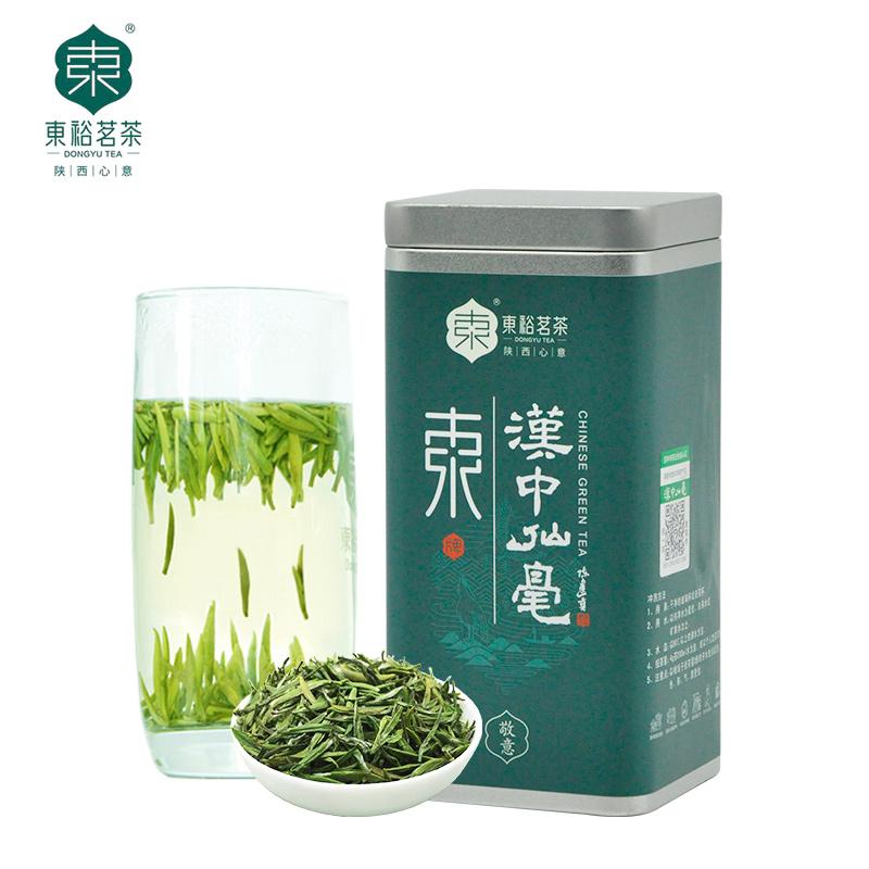 【东裕】汉中仙毫精品磨砂罐
