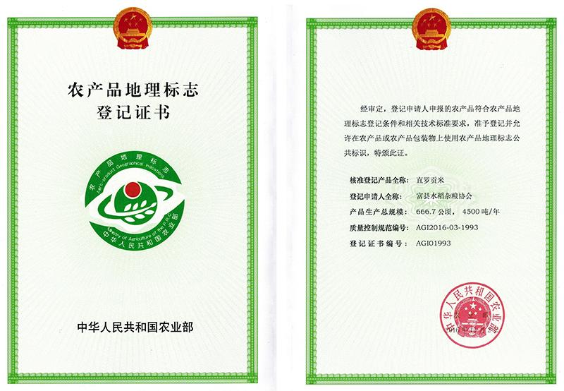 陕西区域公共品牌直罗贡米的地理保护标志
