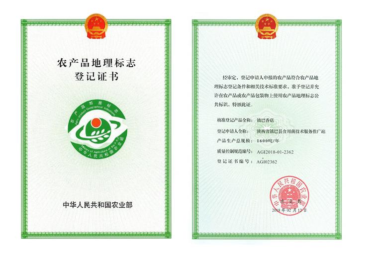 镇巴香菇农产品地理标志登记证书