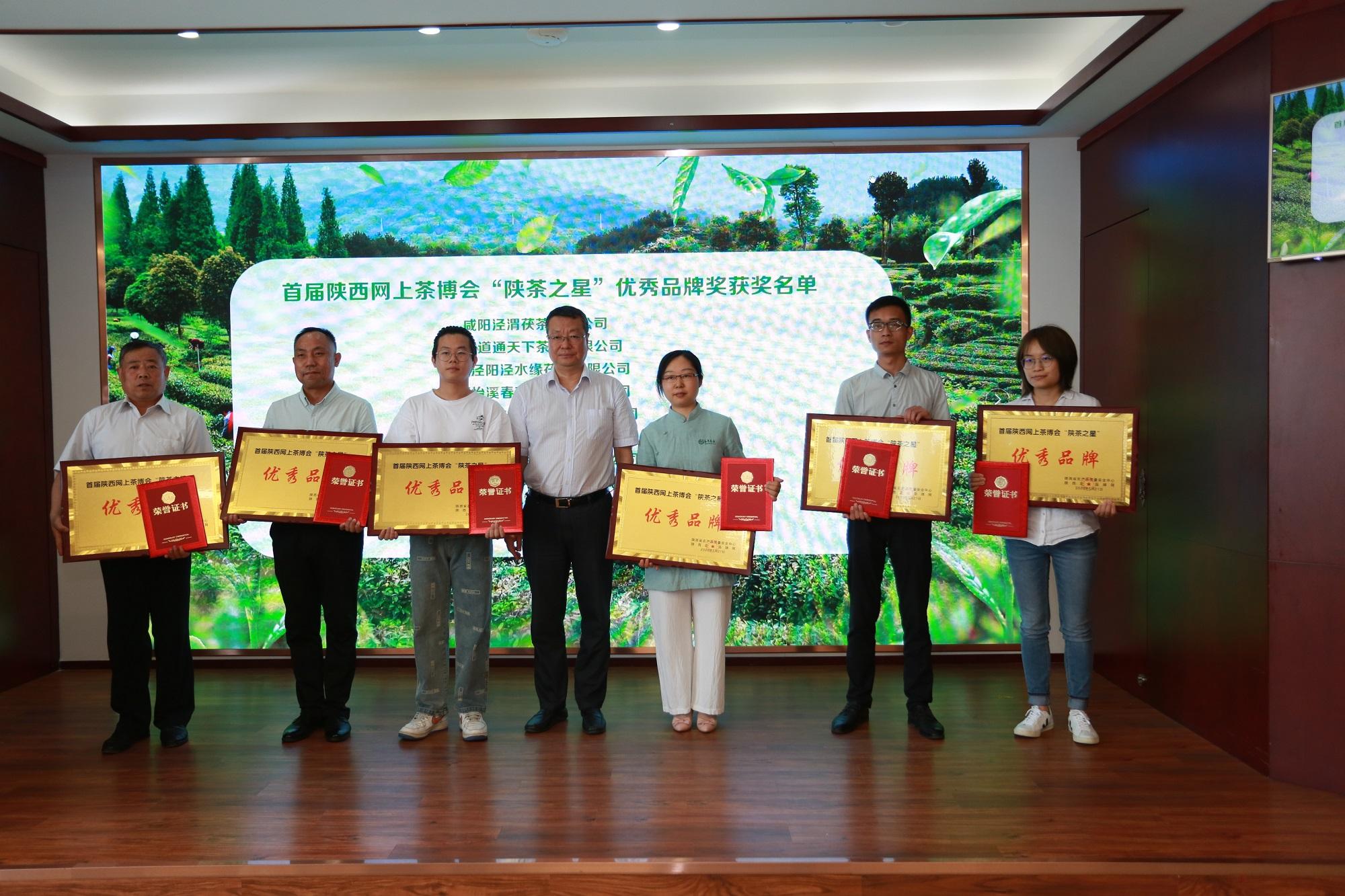 陕西省农业农村厅党组成员、副厅长王韬为获奖茶企颁奖