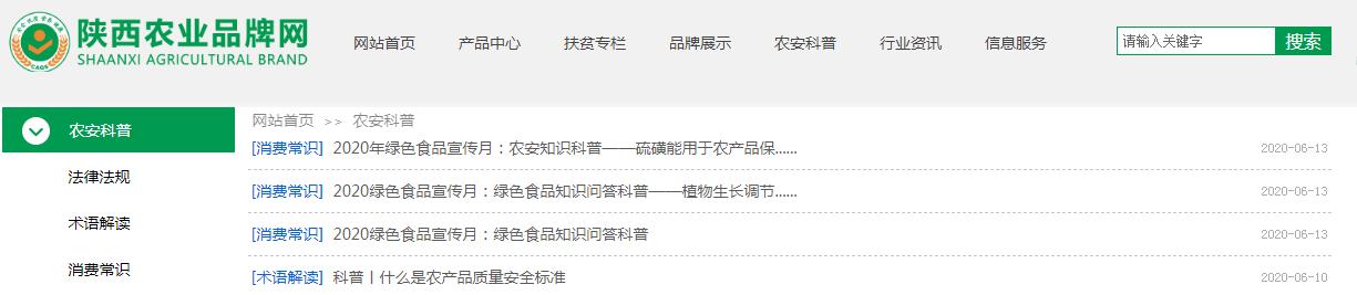 陕西农业品牌网截图