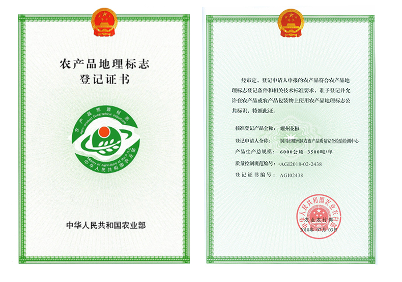 耀州花椒农产品地理标志登记证书
